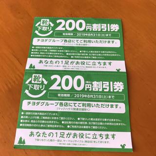 チヨダ(Chiyoda)のシュープラザ 割引券  2枚(ショッピング)