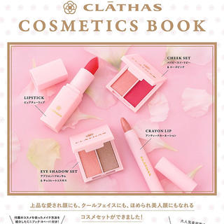 CLATHAS♡COSMETICS BOOK