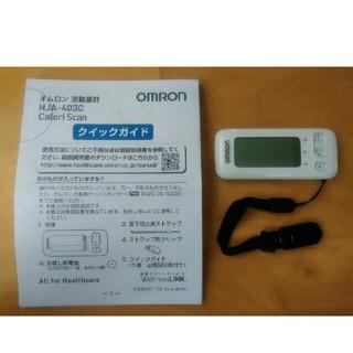 オムロン(OMRON)のオムロン omron 歩数計 活動量計 万歩計 ホワイト 白(ウォーキング)
