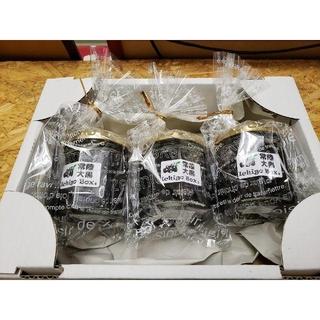 常陸大黒 煮豆 180g 3個セット ☆希少な花豆☆ ひたちおおぐろ (菓子/デザート)