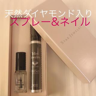 ネイル&ミスト 【天然ダイアモンド入り】