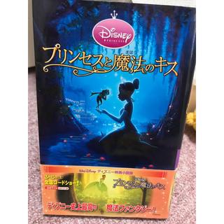 ディズニー(Disney)のプリンセスと魔法のキス 小説(文学/小説)