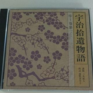 宇治拾遺物語 解説・朗読 cd(朗読)