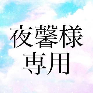 夜馨様専用ページ(ボーカロイド)