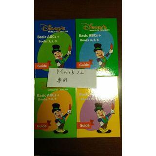ディズニー(Disney)のDWE ディズニー英語システム マザーズガイド 4冊(その他)