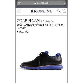 コールハーン(Cole Haan)のコールハーン(ドレス/ビジネス)