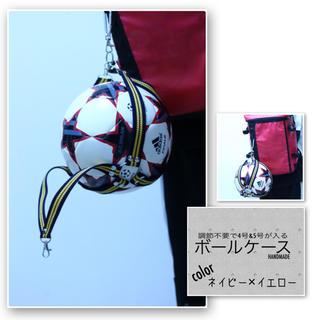 サッカーボール ボールホルダー ✦ネイビー✗イエロー(ボール)