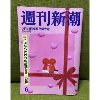 週刊新潮2/14梅見月増大号(趣味/スポーツ)