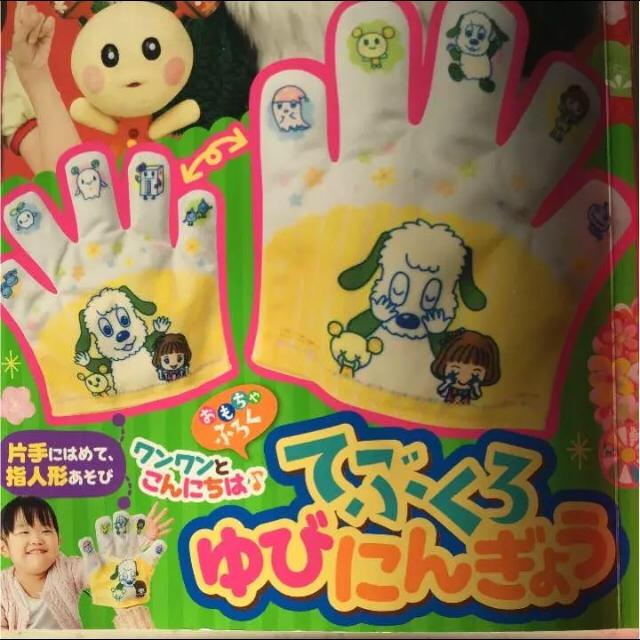 いないいないばあわんわん指人形手袋の通販 By クラリネットs Shop
