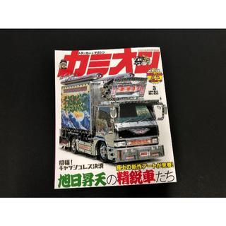 トラッカー☆マガジン 【カミオン】最新号 3月号 新品です。送料無料!(趣味/スポーツ)