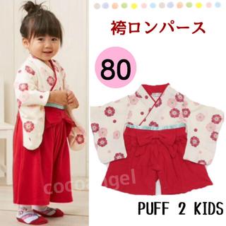 袴80女児★新品 袴ロンパース 袴風カバーオール 本格的着物和装 ひな祭り誕生日