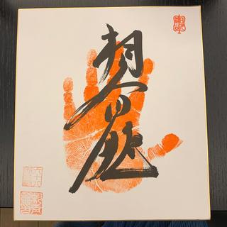 元横綱朝青龍 サイン (相撲/武道)