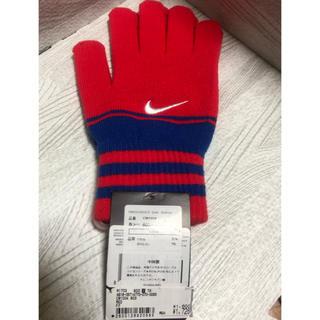 ナイキ(NIKE)の手袋(手袋)