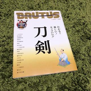 BRUTUS 2018/9/15号(アート/エンタメ/ホビー)