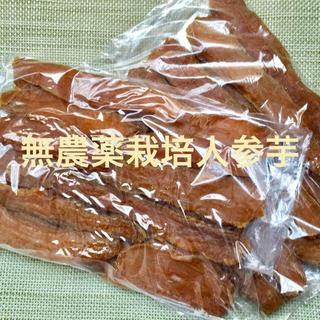 限定セール 干し芋 希少なにんじん芋使用! たっぷり900g (野菜)