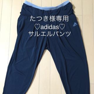 アディダス(adidas)の♡adidas サルエルパンツ♡(サルエルパンツ)