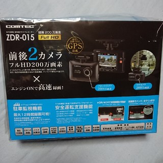コムテック GPS内蔵ドライブレコーダー ZDR-015 前後2カメラ ドラレコ(セキュリティ)