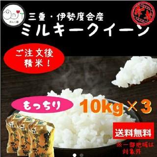 30年産ミルキークイーンもっちり30kg 玄米/白米(米/穀物)