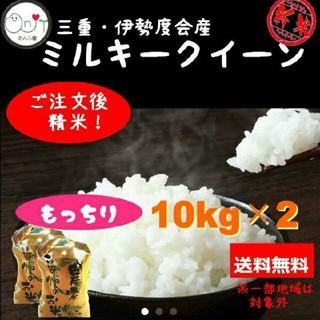 30年産ミルキークイーンもっちり20kg 玄米 白米 お米(米/穀物)