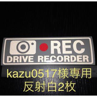 kazu0517様専用反射白2枚(セキュリティ)