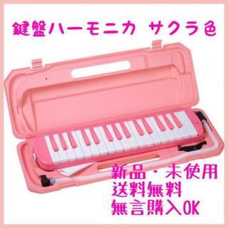 人気です☆ 鍵盤ハーモニカ  サクラ  ピアニカ メロディーピアノ ケース付き(キーボード/シンセサイザー)