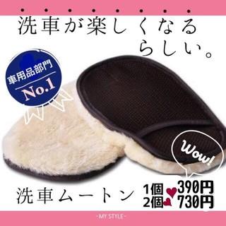 【2個セット】洗車ムートン♡車メンテナンス(洗車・リペア用品)