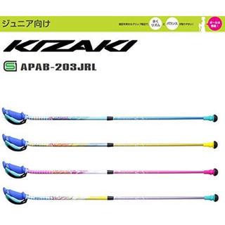 キザキ(KIZAKI)の最終値下げ!【新品】キザキ KIZAKI ジュニア向けポール 60cm~80cm(ウォーキング)