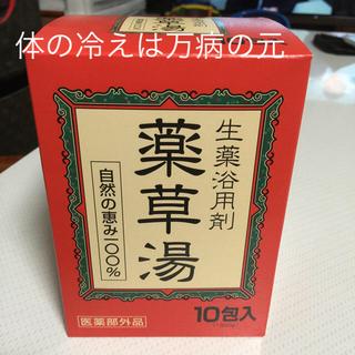 薬草湯10包(入浴剤/バスソルト)