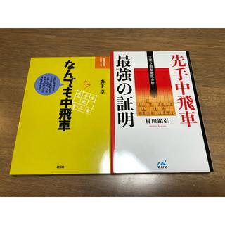 【すいらん☆さん専用】将棋 書籍 2冊(囲碁/将棋)