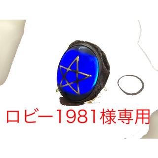 ALEX STREETER エンジェルハートリング 雑誌限定 ダークブルー(リング(指輪))