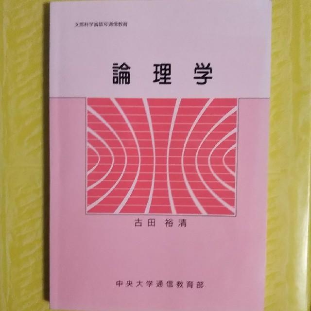 論理学の通販 by のりさん's shop|ラクマ