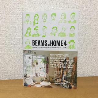 ビームス(BEAMS)のBEAMS AT HOME 4(住まい/暮らし/子育て)