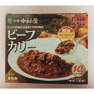 ナカムラヤ(中村屋)の新宿中村屋 ビーフカリー(レトルト食品)