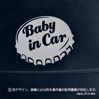 ベビーインカー/BABY IN CAR:ボトルキャップ/WH(マタニティ)