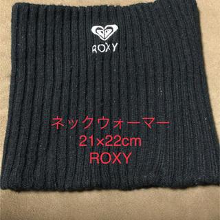 ロキシー(Roxy)の専用  ROXY ネックウォーマー(ネックウォーマー)