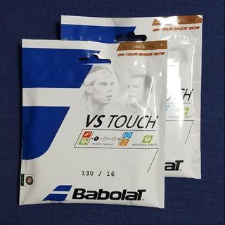 バボラ(Babolat)のバボラ VSタッチ 130 ナチュラル Babolat VS Touch 2張り(その他)