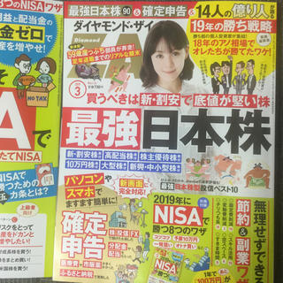 ZAi  ダイヤモンドザイ 2019年 3月号 付録付き ほぼ新品状態 (ニュース/総合)