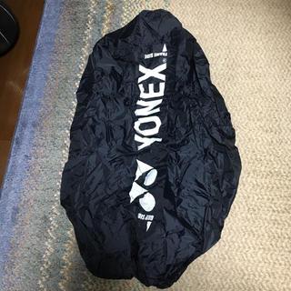 ヨネックス(YONEX)のヨネックス  ラケットバッグ用レインカバー  (バッグ)