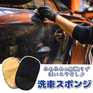 傷つけない!洗車用スポンジ 1個 ふわふわ 即購入大歓迎♪ (洗車・リペア用品)