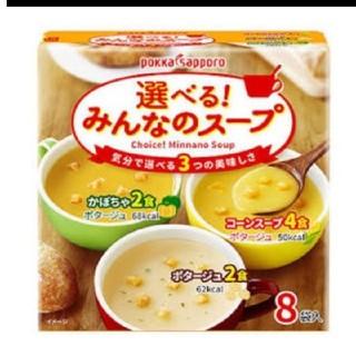 サッポロ(サッポロ)のいよかん様専用☆選べるみんなのスープ☆5箱(インスタント食品)