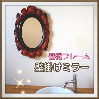 m80eight様専用★3個セットミラー薔薇フレーム★送料込(壁掛けミラー)