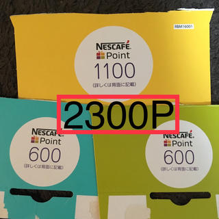 ネスレ(Nestle)のネスカフェ ポイント 2300P (その他)