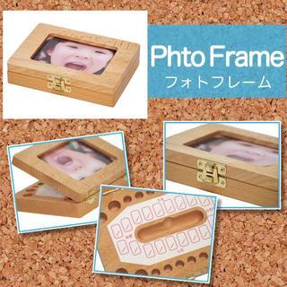 ☆まさりくママ☆様専用 乳歯ケース フォトフレーム 写真立て 2点セット(フォトフレーム)