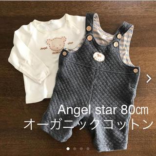 アイジョウセッケイ(愛情設計)の●angel star エンゼルスター オーガニックコットン 80㎝ (カバーオール)