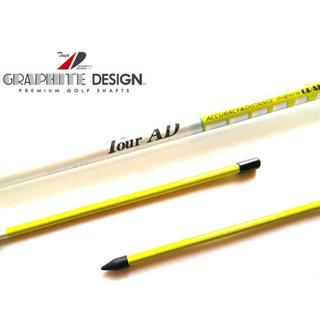 グラファイトデザイン(Graphite Design)のグラファイトデザインTour AD スイング練習用品 アライメントスティック(その他)