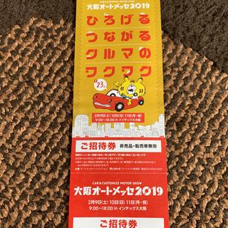 オートメッセ チケット 2019 速達(モータースポーツ)