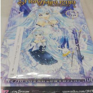 雪ミク 2019 Snow White Record 初音ミク CD 限定品 (ボーカロイド)