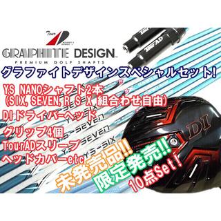 グラファイトデザイン(Graphite Design)のグラファイトデザインDIドライバーヘッド他スペシャル10点セット!(クラブ)