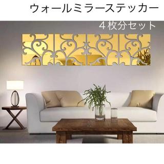 フランフラン(Francfranc)の新品◇ウォールデコレーションステッカー ミラー 壁飾り 4枚セット (壁掛けミラー)