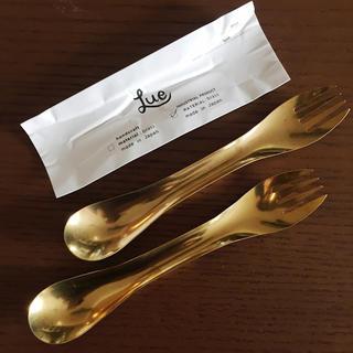 アーバンリサーチ(URBAN RESEARCH)のLue / 真鍮製カトラリー(スポーク)(カトラリー/箸)